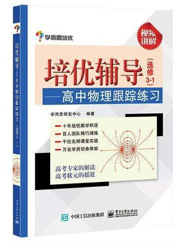 培优辅导——高中物理跟踪练习(选修3-1)