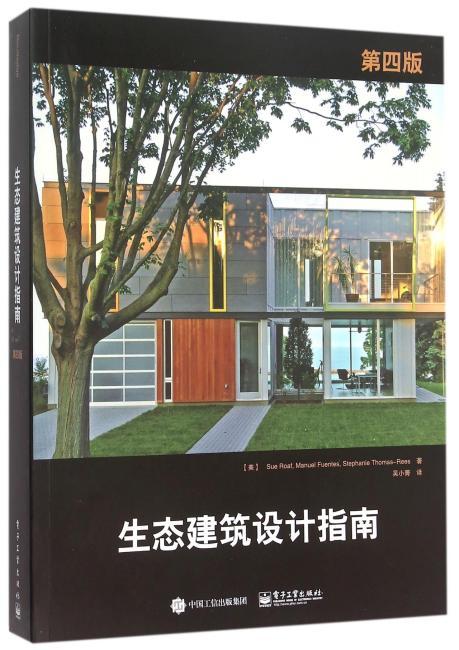生态建筑设计指南(第四版)