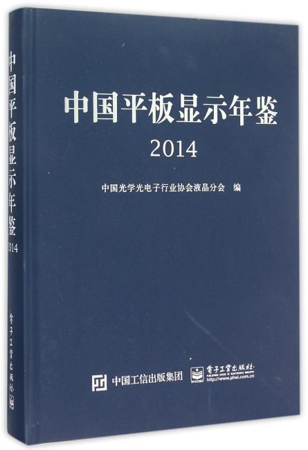 中国平板显示年鉴 2014