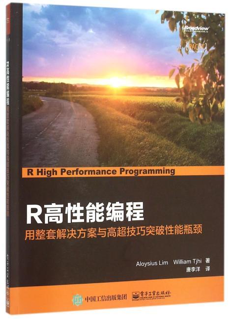 R高性能编程