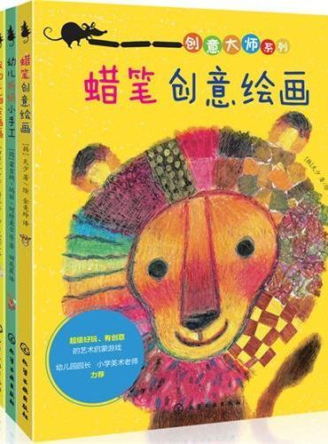 3-6岁幼儿艺术创意手工书(套装4册)