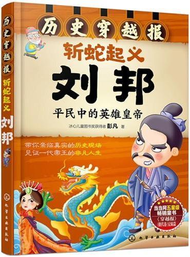 历史穿越报--斩蛇起义刘邦
