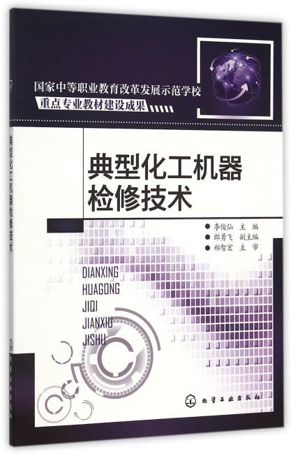 典型化工机器检修技术(李俊仙 )