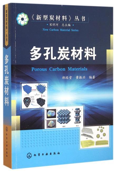 《新型炭材料》丛书--多孔炭材料