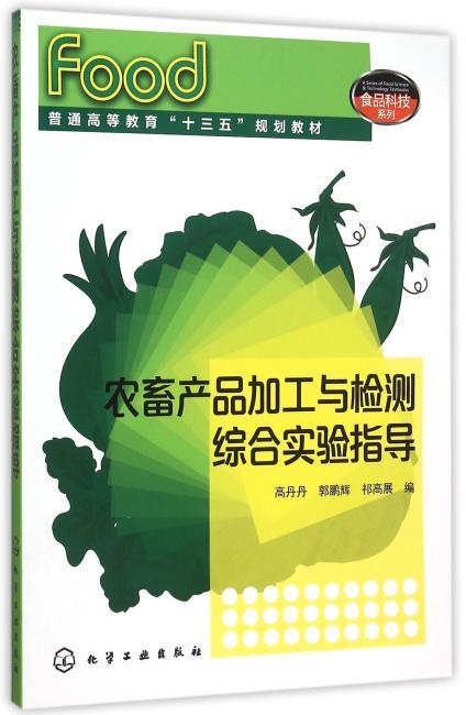 食品科技系列--农畜产品加工与检测综合实验指导(高丹丹)