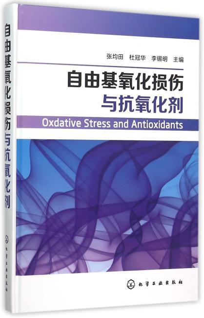 自由基氧化损伤与抗氧化剂