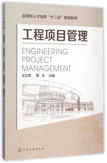 工程项目管理(王红雨)