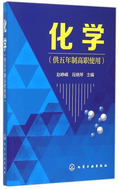 化学(供五年制高职使用)(赵峥嵘)