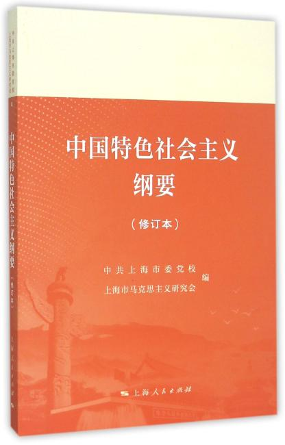 中国特色社会主义纲要(修订本)