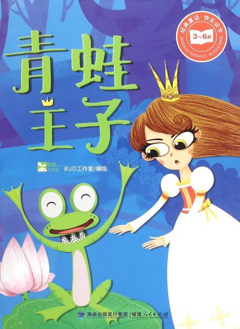 经典童话·快乐识字:青蛙王子