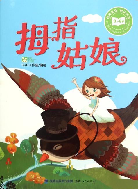 经典童话·快乐识字:拇指姑娘