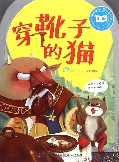 经典童话·快乐识字:穿靴子的猫