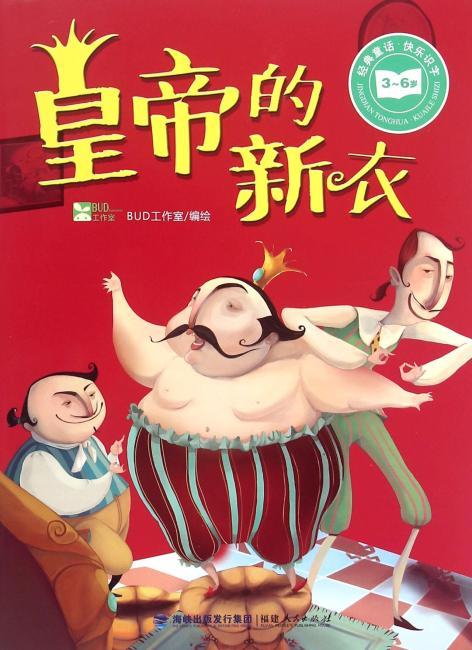 经典童话·快乐识字:皇帝的新衣