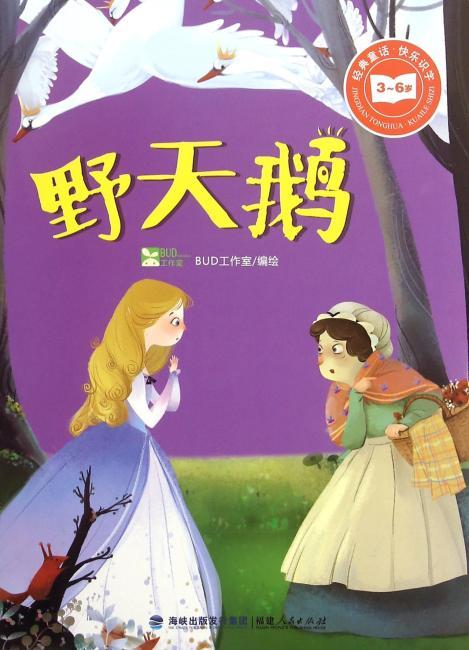 经典童话·快乐识字:野天鹅