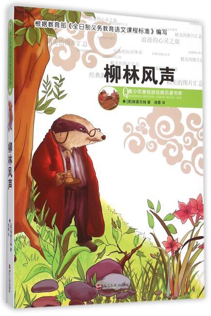 青少年美绘版经典名著书库:柳林风声