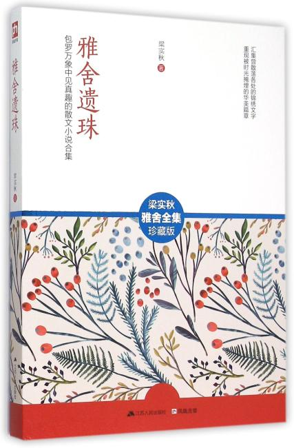 雅舍遗珠:包罗万象中见真趣的散文小说合集