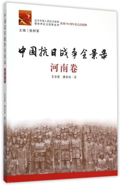中国抗日战争全景录(河南卷)