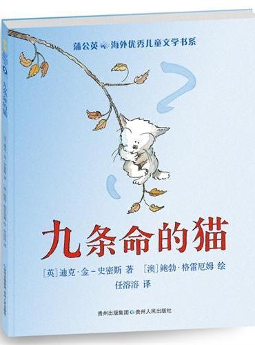 蒲公英海外优秀儿童文学书系9:九条命的猫