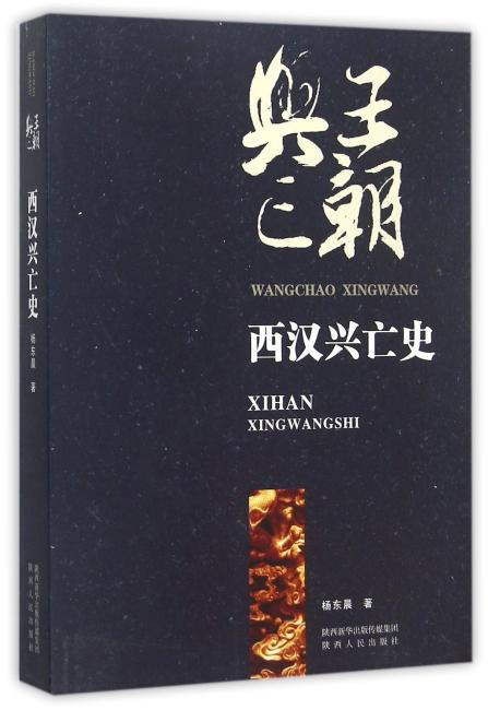 """西汉兴亡史--""""王朝兴亡""""系列丛书"""