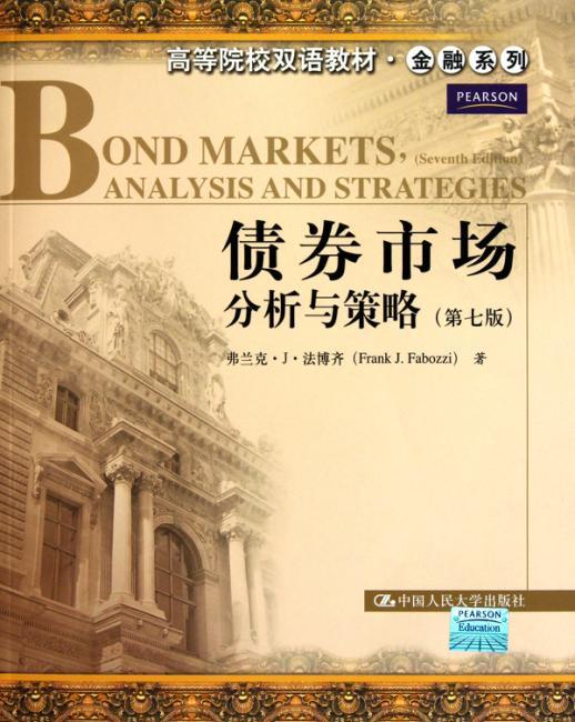 债券市场:分析与策略(第七版)(高等院校双语教材·金融系列)
