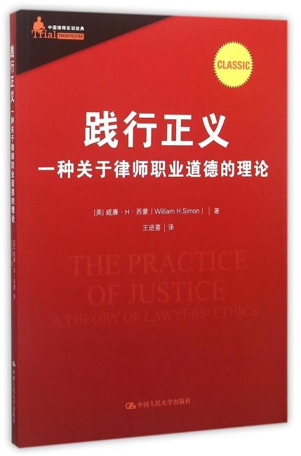 践行正义:一种关于律师职业道德的理论(中国律师实训经典)