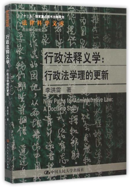 行政法释义学:行政法学理的更新