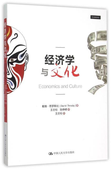 经济学与文化