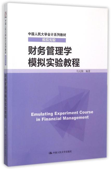 财务管理学模拟实验教程(中国人民大学会计系列教材·模拟实验)
