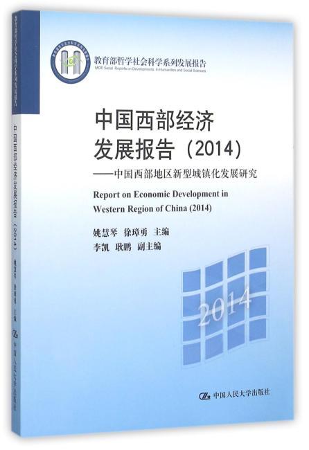中国西部经济发展报告(2014):中国西部地区新型城镇化发展研究(教育部哲学社会科学系列发展报告)