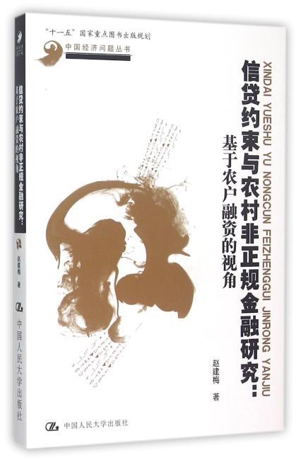"""信贷约束与农村非正规金融研究:基于农户融资的视角(中国经济问题丛书;""""十一五""""国家重点图书出版规划;北京市社会科学理论著作出版基金资助)"""
