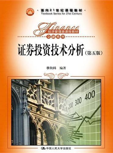 证券投资技术分析(第五版)(经济管理类课程教材·金融系列;面向21世纪课程教材)