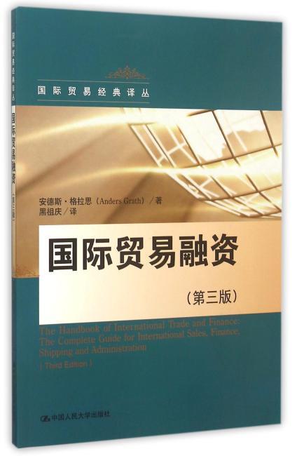 国际贸易融资(第三版)(国际贸易经典译丛)