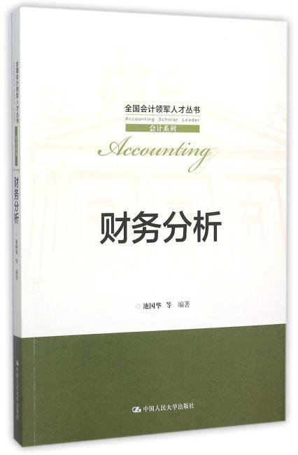 财务分析(全国会计领军人才丛书·会计系列)