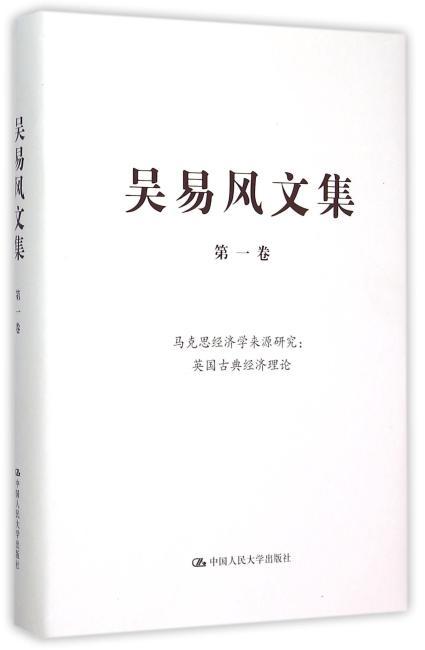 吴易风文集 第一卷 马克思经济学来源研究:英国古典经济理论
