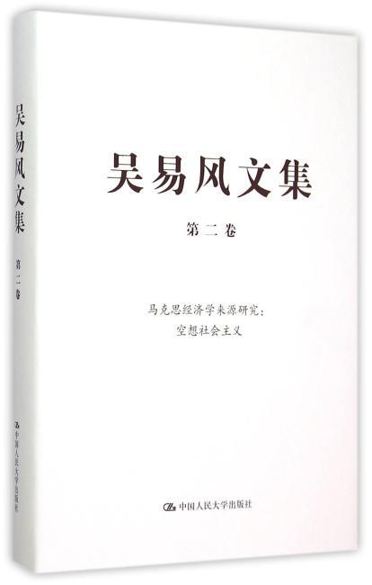 吴易风文集 第二卷 马克思经济学来源研究:空想社会主义