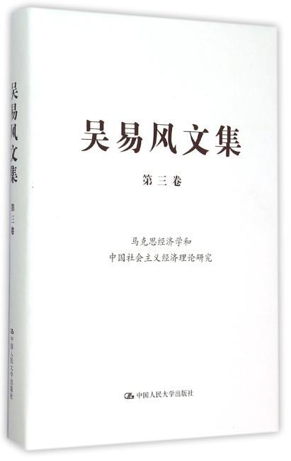 吴易风文集 第三卷 马克思经济学和中国社会主义经济理论研究