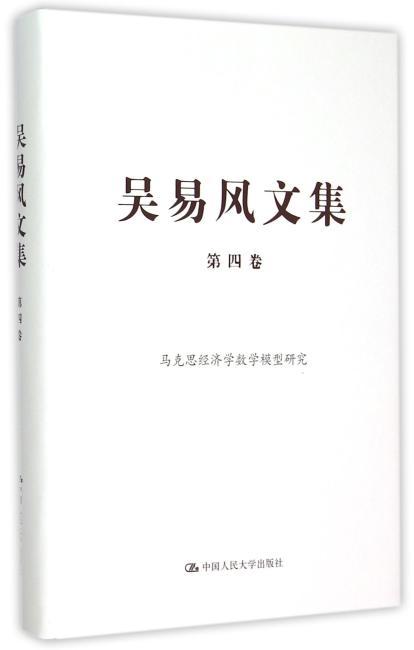 吴易风文集 第四卷 马克思经济学数学模型研究