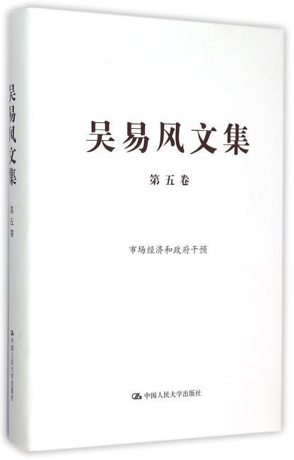 吴易风文集 第五卷 市场经济和政府干预