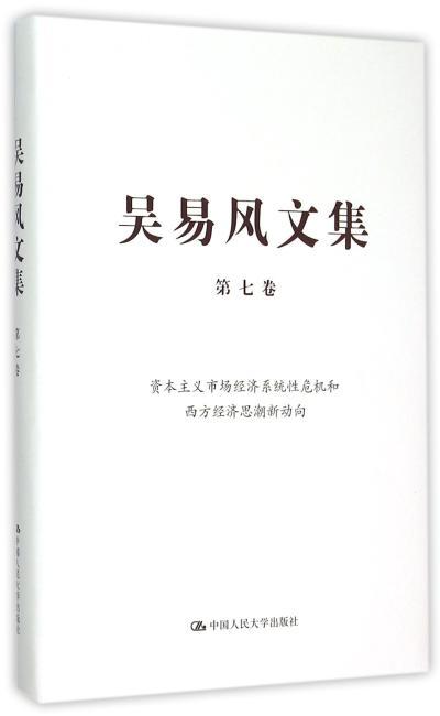 吴易风文集 第七卷 资本主义市场经济系统性危机和西方经济思潮新动向