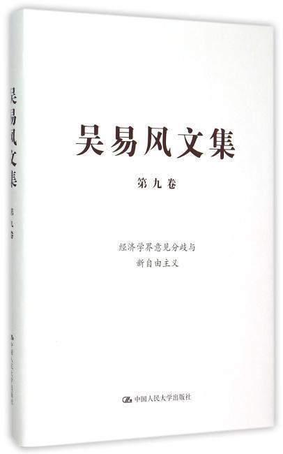 吴易风文集 第九卷 经济学界意见分歧与新自由主义