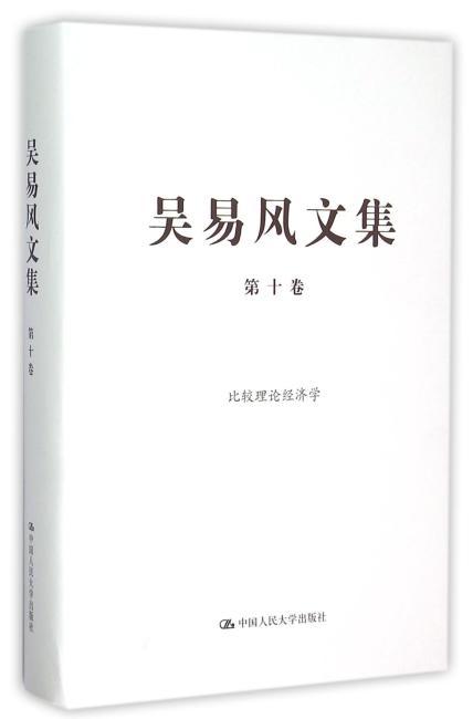 吴易风文集 第十卷  比较理论经济学