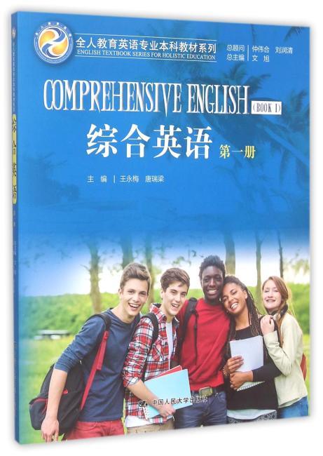 综合英语(第一册)(全人教育英语专业本科教材系列)