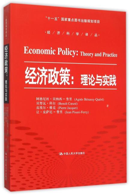 """经济政策:理论与实践(经济科学译丛;""""十一五""""国家重点图书出版规划项目)"""