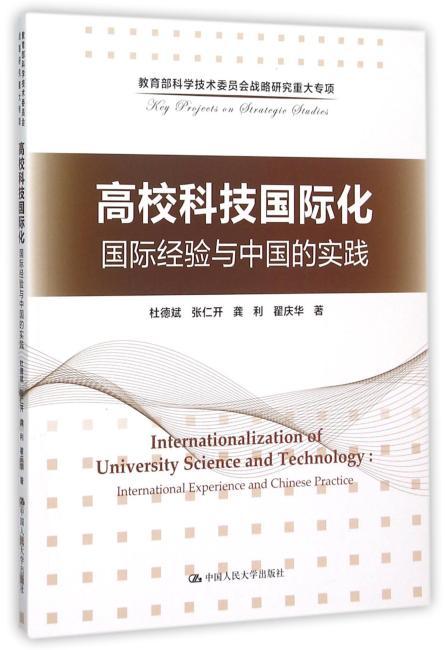 高校科技国际化:国际经验与中国的实践(教育部科学技术委员会战略研究重大专项)