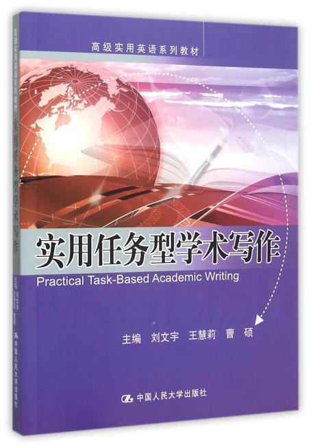 实用任务型学术写作(高级实用英语系列教材)