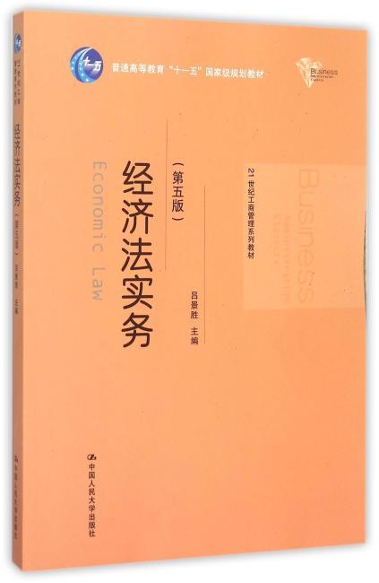 """经济法实务(第五版)(21世纪工商管理系列教材;普通高等教育""""十一五""""国家级规划教材)"""