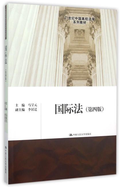 国际法(第四版)(21世纪中国高校法学系列教材)
