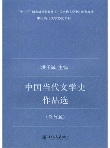 中国当代文学史作品选(修订版)