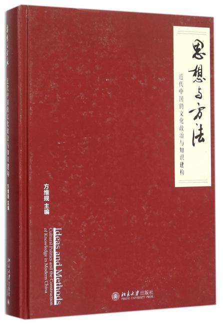 思想与方法:近代中国的文化政治与知识建构