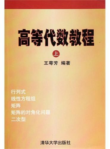 高等代数教程(上)